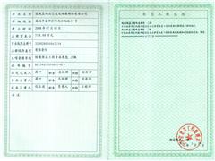 工程承包资质证书