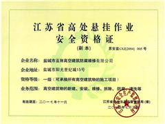高处悬挂作业安全资格证